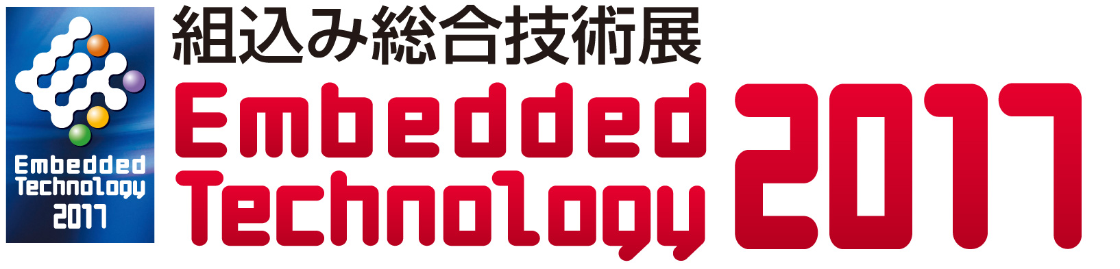 Embedded Technology 2017